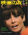 AUDREY HEPBURN Eiga No Tomo (5/67) JAPAN Magazine