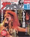 CYNDI LAUPER Weekly The Television (9/5/86) JAPAN Magazine