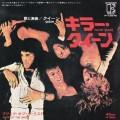 QUEEN Killer Queen JAPAN 7