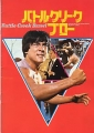 JACKIE CHAN Battle Creek Brawl JAPAN Movie Program RARE!