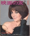 NATALIE WOOD Eiga No Tomo (1/67) JAPAN Magazine