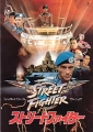 JEAN CLAUDE VAN DAMME Street Fighter Original JAPAN Movie Program