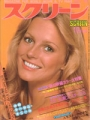 CHERYL LADD Screen (10/79) JAPAN Magazine