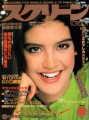 PHOEBE CATES Screen (2/88) JAPAN Magazine