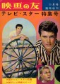 ROBERT FULLER Eiga No Tomo (11/61) Special Issue JAPAN Magazine