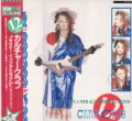 CULTURE CLUB It's A Miracle/Miss Me Blind JAPAN 12