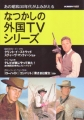 ROBERT FULLER 1955~1964 Foreign TV Movie Series JAPAN Picture Book