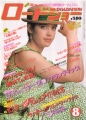 PHOEBE CATES Roadshow (8/88) JAPAN Magazine