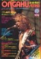 PETER FRAMPTON Ongaku Senka (10/78) JAPAN Magazine