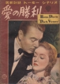 BETTE DAVIS Dark Victory JAPAN Script Magazine