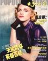 MADONNA Popular Cinema (11/15/03) CHINA Magazine