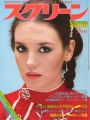 ISABELLE ADJANI Screen (7/79) JAPAN Magazine