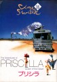 ADVENTURE OF PRISCILLA JAPAN Move Program TERENCE STAMP