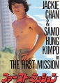 JACKIE CHAN The First Mission JAPAN Movie Program