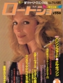 CHERYL LADD Roadshow (3/82) JAPAN Magazine