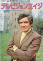 GENE BARRY Television Age (12/73) JAPAN Magazine