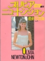 OLIVIA NEWTON-JOHN Young Rock Special Issue JAPAN Picture Book
