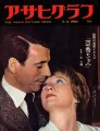 SHIRLEY MACLAINE Asahi Graph (The Asahi Picture News) (5/4/62) JAPAN Magazine
