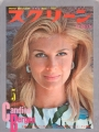 CANDICE BERGEN Screen (5/68) JAPAN Magazine