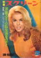 ANN-MARGRET Bessatsu Screen (2/69) JAPAN Magazine