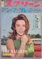ANN-MARGRET Bessatsu Screen (7/65) JAPAN Magazine ANN-MARGRET Special