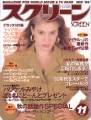 ALYSSA MILANO Screen (11/89) JAPAN Magazine
