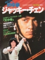 JACKIE CHAN Young Idol Now Special Issue Cunning Monkey JAPAN Picture Book