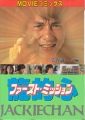 JACKIE CHAN Movie Comics The First Mission JAPAN Book