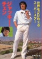 JACKIE CHAN Around The World JAPAN Picture Book