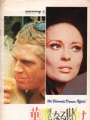 THOMAS CROWN AFFAIR JAPAN Movie Program STEVE MCQUEEN FAYE DUNAWAY