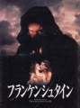FRANKENSTEIN Original JAPAN Movie Program  KENNETH BRANAGH  ROBE