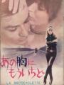 LA MOTOCYCLETTE Original JAPAN Movie Program ALAIN DELON MARIANNE FAITHFUL