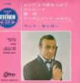 JAMES BOND 007 Matt Munro - From Russia With Love JAPAN 7