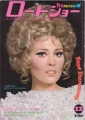 FAYE DUNAWAY Roadshow (12/72) JAPAN Magazine