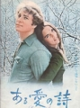 LOVE STORY Original JAPAN Movie Program  ALI MACGRAW