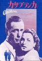 HUMPHREY BOGART Casablanca JAPAN Movie Program