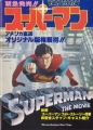 SUPERMAN Young Idol Now JAPAN Picture Book