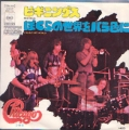 CHICAGO Beginnings JAPAN 7''