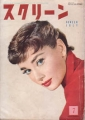 AUDREY HEPBURN Screen (7/54) JAPAN Magazine