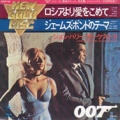 JAMES BOND 007 John Barry - From Russia With Love/The James Bond Theme JAPAN 7