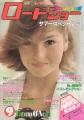 TATUM O'NEAL Roadshow (9/78) JAPAN Magazine