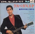 ELVIS PRESLEY Love In Las Vegas (Viva Las Vegas) JAPAN 7