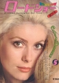 CATHERINE DENEUVE Roadshow (5/72) JAPAN Magazine