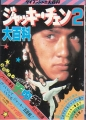 JACKIE CHAN Encyclopedia 2 JAPAN Book