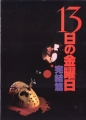 FRIDAY THE 13TH: The Final Chapter (Part 4) JAPAN Movie Program