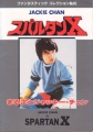 JACKIE CHAN Fantastic Collection Spartan X JAPAN Picture Book