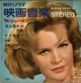 CARROLL BAKER Screen Music In Stereo (No.15) JAPAN 8