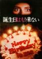 HAPPY BIRTHDAY TO ME Original JAPAN Movie Program MELISSA SUE ANDERSON
