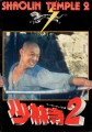 SHAOLIN TEMPLE 2 Original JAPAN Movie Program LEE LIAN JIE HUANG QIU YEN