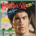 BRUCE LEE The Way Of The Dragon JAPAN 7''